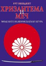 Хризантема и меч - Рут Бенедикт -