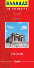 Пътна карта на Гърция - 1:600 000 -