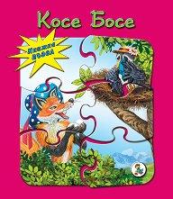 Книжка пъзел: Косе Босе -