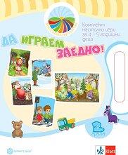 Моите приказни пътечки: Да играем заедно! Комплект настолни игри за 2. група на детската градина -