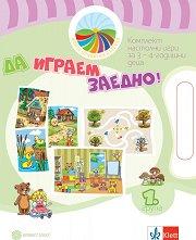 Моите приказни пътечки: Да играем заедно! Комплект настолни игри за 1. група на детската градина -