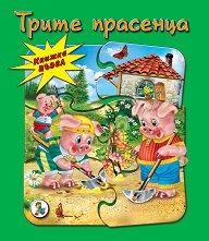 Книжка пъзел: Трите прасенца -