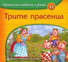 Приказки любими в рими - книжка 12: Трите прасенца - Любомир Николов -