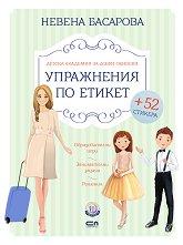 Упражнения по етикет - Невена Басарова -