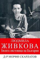 Людмила Живкова - бялата лястовица на България -