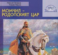Момчил - Родопският цар - Николай Овчаров, Пламен Павлов -