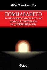 Помилването по българското наказателно право и в практиката на държавния глава -