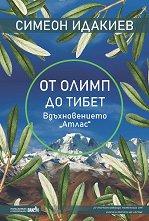 От Олимп до Тибет -
