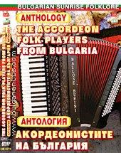 Антология - Акордеонистите на България - компилация