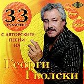 33 години с авторските песни на Георги Гьолски - албум