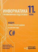 Информатика за 11. клас - профилирана подготовка Модул 2: Структури от данни и алгоритми -