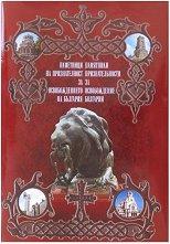 Паметници на признателност за Освобождението на България -