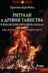 Ритуали и древни тайнства в българския обреден календар - Христо Буковски -