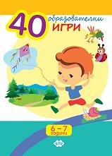 40 образователни игри за 6 - 7 години -