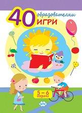 40 образователни игри за 5 - 6 години -