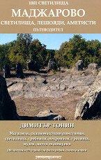1001 светилища - том 4: Маджарово - Димитър Тонин -