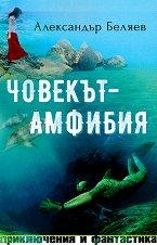 Човекът-амфибия: Приключения и фантастика - Александър Беляев -