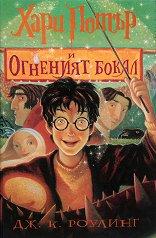 Хари Потър и Огненият бокал - книга 4 - продукт