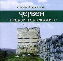 Червен - градът над скалите - Стоян Йорданов -