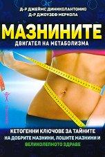 Мазнините - двигател на метаболизма -