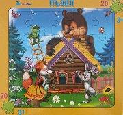 Къщичка в гората - Пъзел в картонена подложка - пъзел