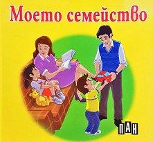 Книжка хармоника: Моето семейство -
