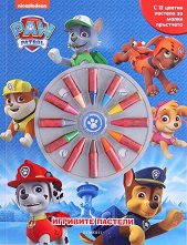 Игривите пастели: Пес патрул - играчка