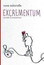 Excrementum: Сетива на близостта -