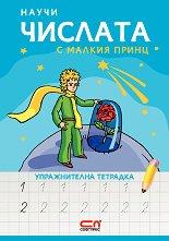 Научи числата с Малкия принц - упражнителна тетрадка -