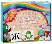 Българската азбука и цифрите от 1 до 10 - Комплект образвоталелни пъзели - пъзел