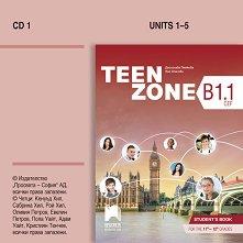 Teen Zone - ниво B1.1: Аудиодиск № 1 по английски език за 11. и 12. клас -