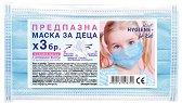 Детска трислойна хигиенна маска за еднократна употреба - Комплект от 3 броя