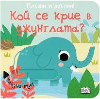 Плъзни и дръпни!: Кой се крие в  джунглата? -