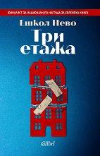 Три етажа - Ешкол Нево -