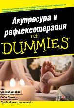 Акупресура и рефлексотерапия For Dummies - Синтия Андрюс, Боби Демпси -