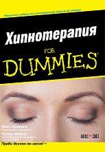 Хипнотерапия For Dummies - Майк Брайънт, Питър Мабът -