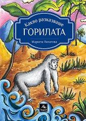 Какво разказваше горилата -