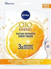 """Nivea Q10 Energy Instant Recharge Sheet Mask - 10-минутна енергизираща лист маска от серията """"Q10 Energy"""" - продукт"""
