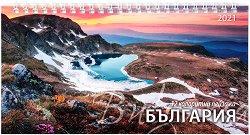 Настолен календар - 12 колоритни пейзажа България 2021 -