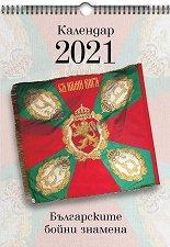 Стенен календар - Българските бойни знамена 2021 -