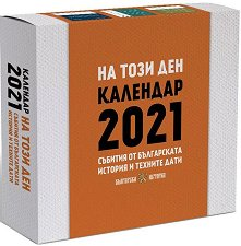 Настолен календар - На този ден 2021 -