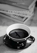 Паралелни вселени - Мая Иванова -