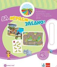 Моите приказни пътечки: Да играем заедно! Комплект настолни игри за 4. подготвителна група на детската градина -