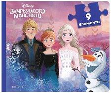 Книжка с пъзели: Замръзналото кралство II - продукт