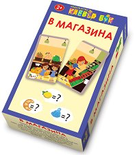 В магазина - Детски образователни карти-пъзел -