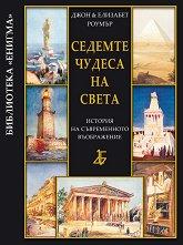 Седемте чудеса на света: История на съвременното въображение - Джон Роумър, Елизабет Роумър -