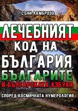 Лечебният код на България, българите и българската азбука според космичната нумерология - Съни Ламброзо -