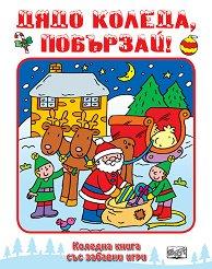 Дядо Коледа, побързай! - творчески комплект