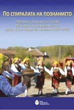 По спиралата на познанието: Юбилеен сборник по случай 80 години от рождението на проф. д.ф.н. Тодор Ив. Живков (1938 - 2001) -