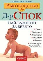 Ръководство на д-р Спок: Най-важното за бебето - Робърт Нийдълман -